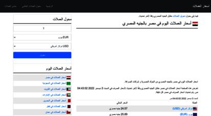 currency-price.com - أسعار العملات في مصر اليوم