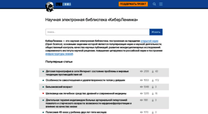 cyberleninka.ru - киберленинка предоставляет возможность читать тексты научных статей бесплатно. приглашаем к сотрудничеству научные журналы и издательства для публикации научно-исследовательских работ в открытом доступе open access и популяризации открытой науки open science в россии.