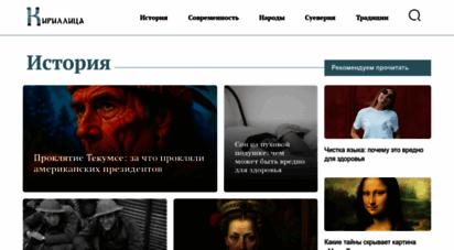 cyrillitsa.ru