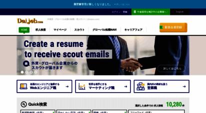 daijob.com - 外資系・グローバル企業の転職・求人サイト  daijob.com