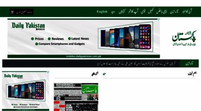 dailypakistan.com.pk - daily pakistan - latest urdu news & daily newspaper
