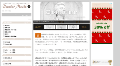 daxter-music.jp - daxter music 古典派の和音とロマン派の音世界
