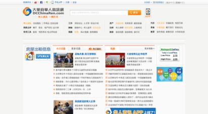 dcchinaren.com - 大华府华人资讯网 - 大华府本地的华人信息分享交流平台