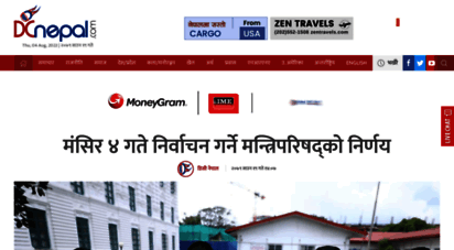 dcnepal.com - dcnepal - dc nepal, latest breaking news and updates on latest top stories