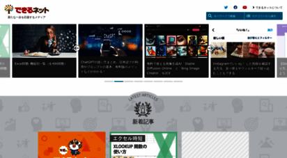 dekiru.net - できるネット - 新たな一歩を応援するメディア