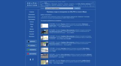 delphisources.ru - delphi программирование - borland delphi скачать исходники и компоненты на turbo delphi 2010 бесплатно, примеры на дельфи 7, программы, файлы и учебники на делфи, codegear rad studio
