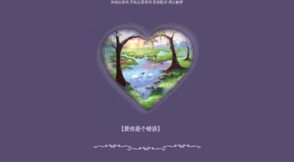 dheart.net - 【爱你是个错误】萍心网萍聚,心相依!
