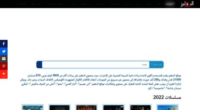 dhliz.com - الدهليز - قاعدة بيانات السينما المصرية والفنانين
