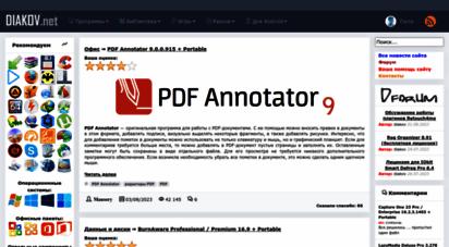 diakov.net - diakov.net  скачать программы бесплатно