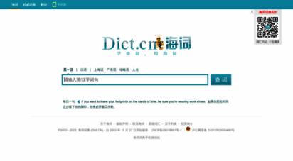 dict.cn - 海词词典_在线词典_在线翻译_海量正版权威词典官方网站