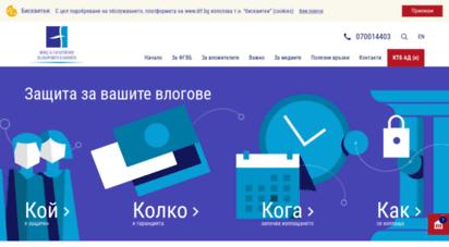 dif.bg - фонд за гарантиране на влоговете в банките