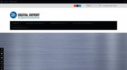 digital.report