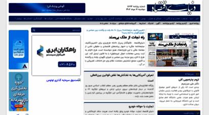 donya-e-eqtesad.com - روزنامه دنیای اقتصاد  پرمخاطب ترین روزنامه اقتصادی کشور