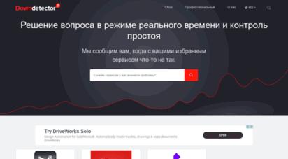 downdetector.ru
