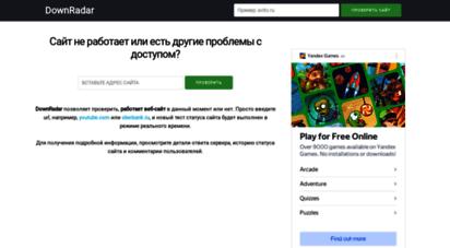 downradar.ru -