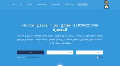 drxbuzz.com - drxbuzz.com  زيادة متابعين تيك توك و لايكات كل المواقع
