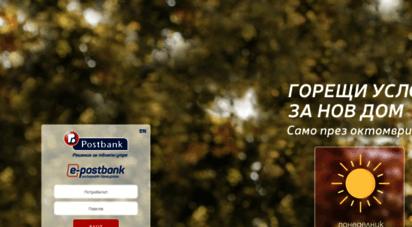 e-postbank.bg - moving to login page e-postbank.bg