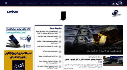 eghtesadnews.com - اقتصاد نیوز سایت مرجع اقتصاد ایران