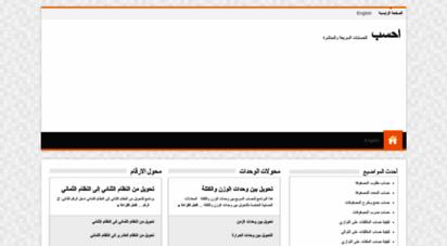 ehseb.com - احسب - للحسابات السريعة والمباشرة