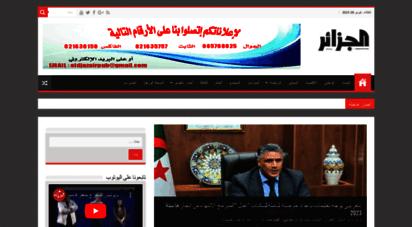 eldjazaironline.net - الجزائر - يومية اخبارية