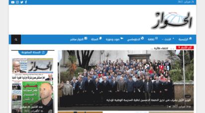 elhiwardz.com - الحوار الجزائرية - elhiwardz