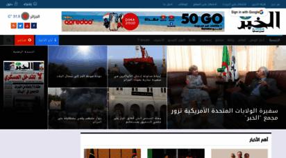 elkhabar.com - الخبر