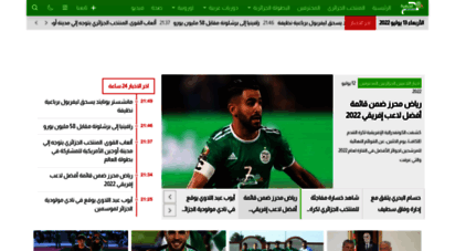 elkhadra.com - الخضرة - اخبار المنتخب الجزائري لكرة القدم ، النتائج ، الترتيب ، انتقالات