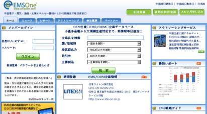 emsodm.com - emsone 「ems/odm 市場専門ウェブサイト」ホームページへようこそ!