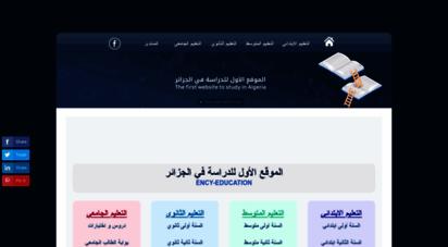 ency-education.com - الصفحة الرئيسية