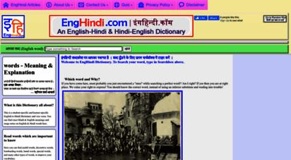 enghindi.com - meaning & explanation of words - words का अर्थ और व्याख्या - enghindi.com