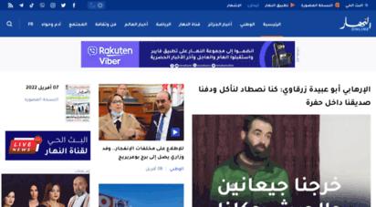 ennaharonline.com - النهار أونلاين — يومية اخبارية وطنية