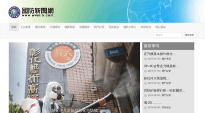 ewmib.com - 國防新聞網