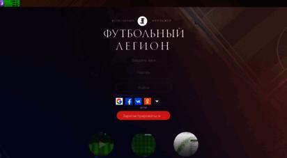 f-legion.com - футбольный менеджер онлайн легион - игра онлайн футбол на реалистичном движке