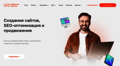 fabricasaitov.ru - создание сайтов под ключ. заказать сайт в москве и петербурге
