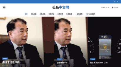 flushingcn.com - 法拉盛中文网 — 挺川反共爱美国