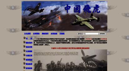 flyingtiger-cacw.com - 中國飛虎研究學會