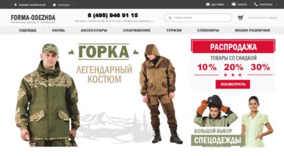 forma-odezhda.ru -