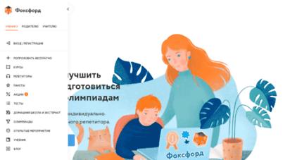 foxford.ru -