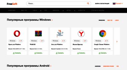 freesoft.ru - бесплатные программы на freesoft, скачать софт на русском языке