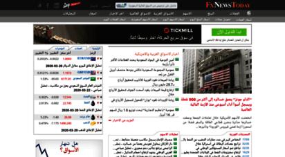 fxnewstoday.ae - اخبار اقتصادية, اخبار الاسواق والعملات اليوم - fxnewstoday.ae