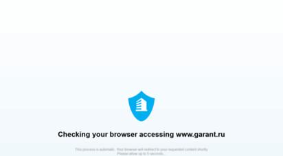 garant.ru -