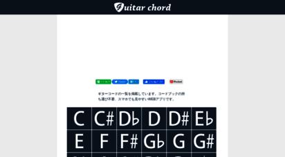 gchord.net - ギターコード