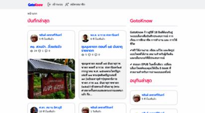 gotoknow.org - gotoknow - คนทำงานแลกเปลี่ยนเรียนรู้ - จัดการความรู้ สู่จัดการความสุข