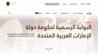 government.ae - الرئيسة - البوابة الرسمية لحكومة الإمارات العربية المتحدة