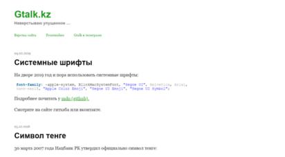 gtalk.kz - блог верстальщика-оптимизатора