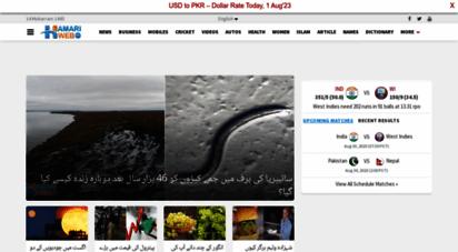 hamariweb.com - hamariweb - pakistan´s leading web portal: news  business  mobiles  cricket  health  islam  education