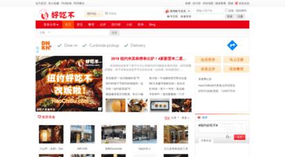 haochibu.com - 好吃不-纽约美食平台 纽约最受欢迎的美食平台
