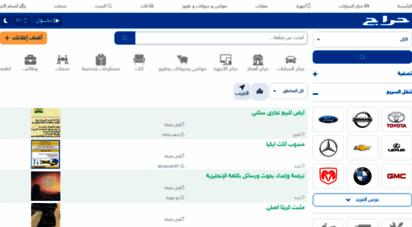 haraj.com.sa - موقع حراج