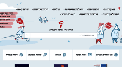 hebrew-academy.org.il