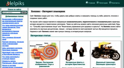 helpiks.org - хелпикс.орг - интернет помощник